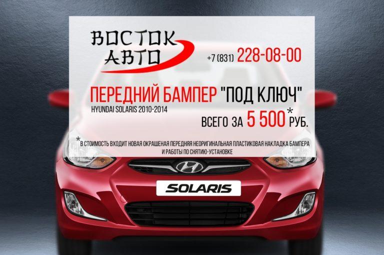 "Бампер ""под ключ"" для Хендай Солярис"