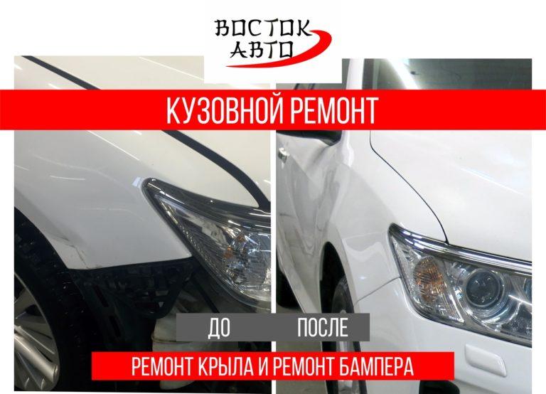 Ремонт кузова Тойота Камри