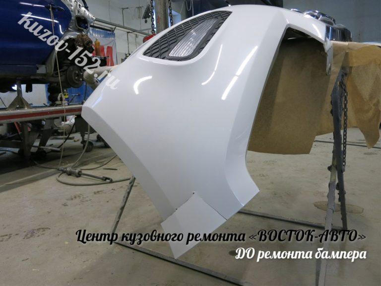 Ремонт бамперов