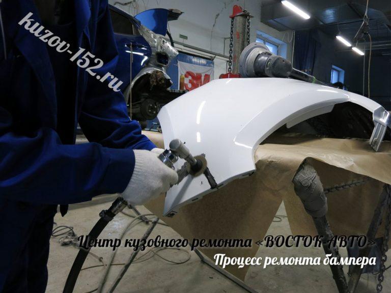 Ремонт бампера шлифовка пластика
