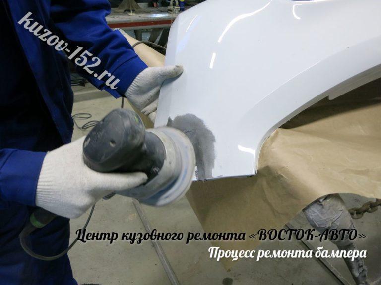 Ремонт бампера подготовка к покраске