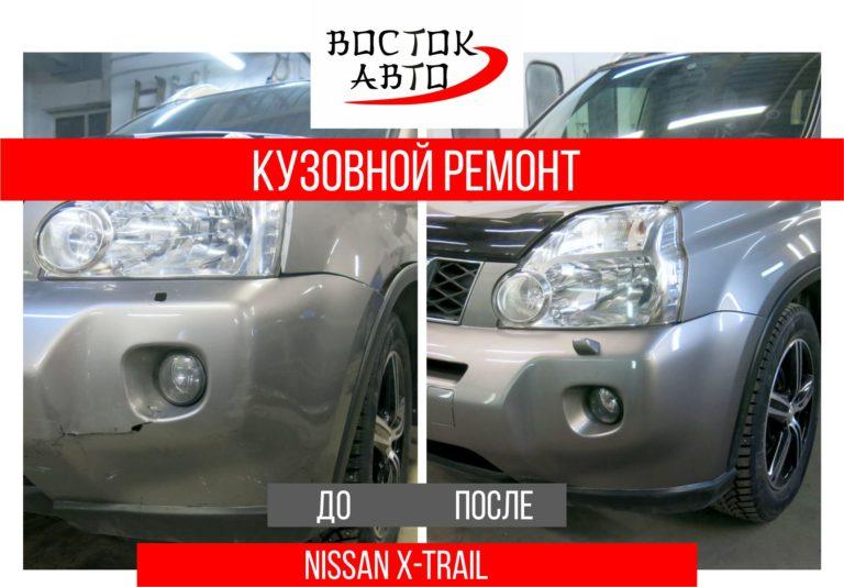Кузовной ремонт Ниссан Икстрейл